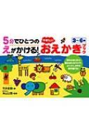 5分でひとつのえがかける!やさしいおえかきブック 3〜6歳 NAGAOKA知育ドリル
