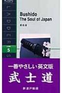 Bushido:The Soul of Japan 武士道 洋販ラダーシリーズ