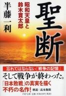 聖断 昭和天皇と鈴木貫太郎 PHP文庫