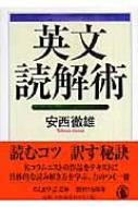 英文読解術 ちくま学芸文庫