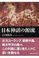 日本神話の源流 講談社学術文庫