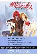 銀色の恋人 ハヤカワ文庫SF