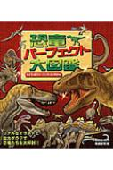 恐竜パーフェクト大図鑑 リアルなイラストと能力グラフで恐竜たちを大解剖!!