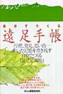 HMV ONLINE/エルパカBOOKS書籍/自分でつくる遠足手帳