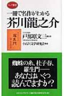 一冊で名作がわかる芥川龍之介 ロング新書
