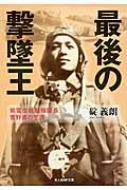 最後の撃墜王 紫電改戦闘機隊長菅野直の生涯 光人社NF文庫
