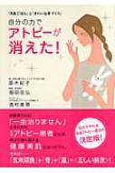 ローチケHMV笛木紀子/自分の力でアトピ-が消えた! 「美肌ごはん」と「きれいな骨づくり」
