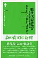 戦後代表詩選続 谷川俊太郎から伊藤比呂美 詩の森文庫