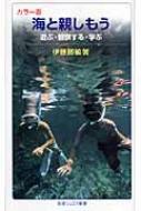 カラー版 海と親しもう 遊ぶ・観察する・学ぶ 岩波ジュニア新書