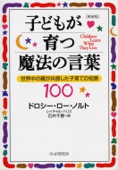 子どもが育つ魔法の言葉 世界中の親が共感した子育ての知恵100