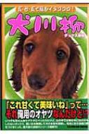 HMV&BOOKS onlineダックススタイル編集部/犬川柳 ダックス風味