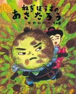 ねぎぼうずのあさたろう その6 日本傑作絵本シリーズ
