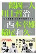 プロ野球伝説の名将 私の履歴書 日経ビジネス人文庫
