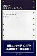 HMV&BOOKS online近代セールス社/税金ポケットブック 2007