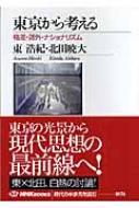 東京から考える 格差・郊外・ナショナリズム NHKブックス
