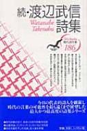 続・渡辺武信詩集 Shichosha現代詩文庫