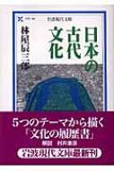 日本の古代文化 岩波現代文庫