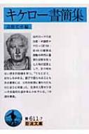 キケロー書簡集 岩波文庫