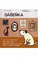 HMV&BOOKS online書籍/ダ-シェンカ
