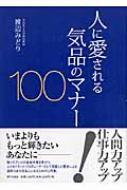 人に愛される気品のマナー100