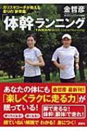 「体幹」ランニング カリスマコーチが教える走りの「新常識」