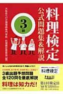 料理検定公式問題集&解説 3級