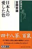 日本人の愛した色 新潮選書