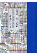 智恵子と生きた 高村光太郎の生涯 詩人の評伝シリーズ