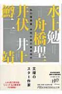 中間小説の黄金時代 私の履歴書 日経ビジネス人文庫