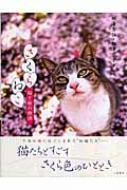 さくらねこ 猫と桜の物語