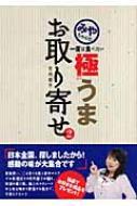 HMV&BOOKS online竹内都子/みやちゃんの一度は食べたい極うまお取り寄せ 2
