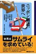 ニッポン剣道、世界へ 剣道日本プレミアム