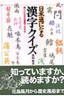 日本通になる漢字クイズ 美しい日本の言葉1000