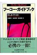 フーコー・ガイドブック フーコー・コレクション ちくま学芸文庫