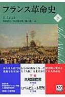 フランス革命史 下 中公文庫