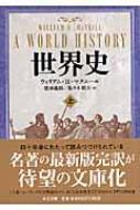 世界史 上 中公文庫