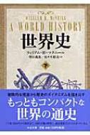 世界史 下 中公文庫