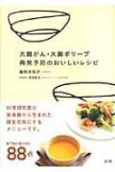 大腸がん・大腸ポリープ再発予防のおいしいレシピ