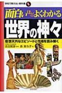 面白いほどよくわかる世界の神々 奇想天外なエピソードと性格を読み解く 学校で教えない教科書