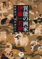 異能の画家 伊藤若冲 とんぼの本