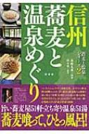 信州 蕎麦と温泉めぐり 蕎麦と温泉シリーズ