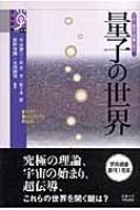 量子の世界 宇宙と物質の神秘に迫る 2 学術選書
