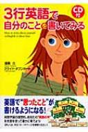 HMV&BOOKS online浦島久/3行英語で自分のことを書いてみる
