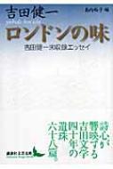 ロンドンの味 吉田健一未収録エッセイ 講談社文芸文庫