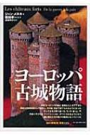 ヨーロッパ古城物語 「知の再発見」双書