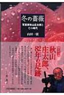 冬の薔薇 写真家秋山庄太郎とその時代