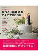 憧れのあの人がおしえる手づくり結婚式のアイデアBOOK アートクレイシルバー基本のつくりかたもわかる! みづゑのレシピ