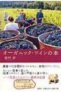 HMV&BOOKS online田村安/オ-ガニック・ワインの本