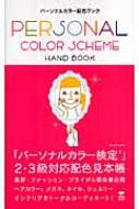 パーソナルカラー配色ブック