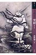 もっと知りたい雪村 生涯と作品 アート・ビギナーズ・コレクション